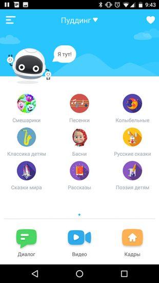 Pudding S: приложение