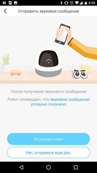 Pudding S: звуковое сообщение