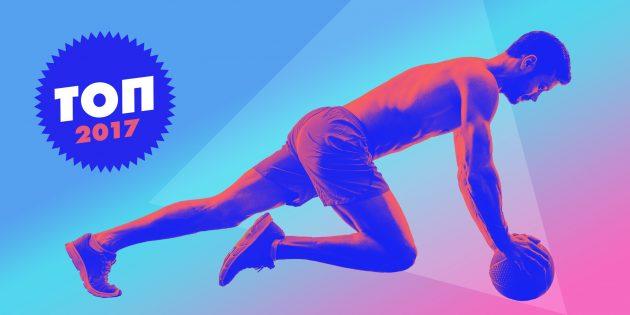 Лучшие фитнес-советы 2017 года по версии Лайфхакера