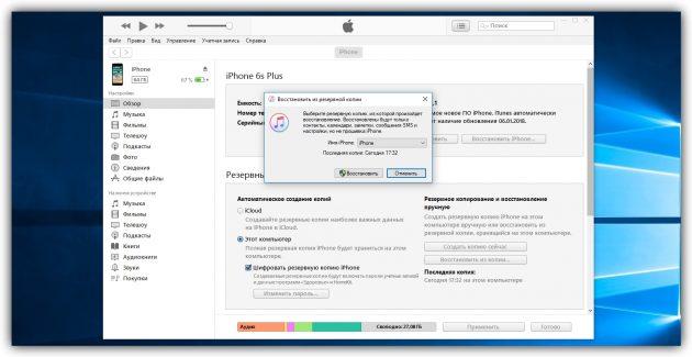 Как восстановить удалённые контакты на iPhone из полной резервной копии iPhone в iTunes