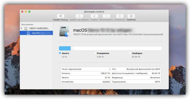 Как изменить разделы диска в macOS