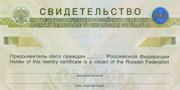 Что делать, если потерял паспорт: свидетельство на возвращение