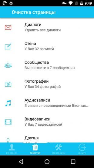 Как очистить стену ВКонтакте: CleanerVK