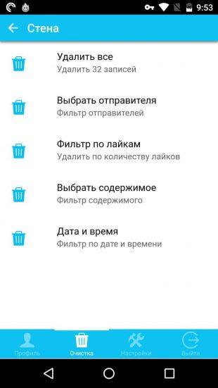 Как очистить стену ВК: CleanerVK