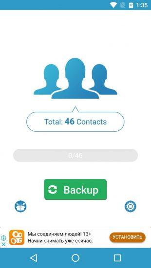 Как перенести контакты с помощью My Contacts Backup