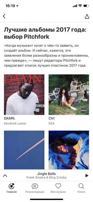 «Яндекс.Музыка»