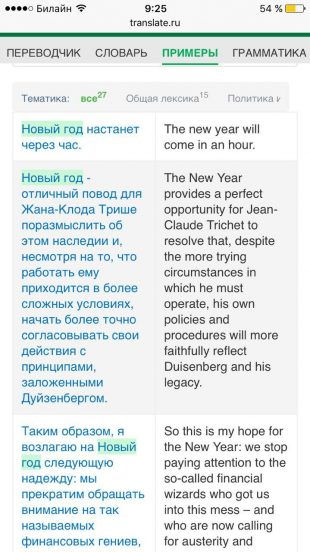 Translate.ru: мобильная версия