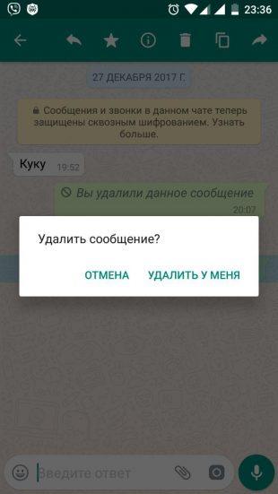 Удаляйте сообщения в WhatsApp, когда это уже невозможно