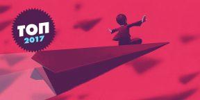 Самые вдохновляющие статьи 2017 года на Лайфхакере