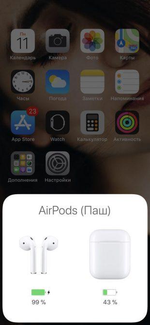 AirPods: заряд чехла и наушников