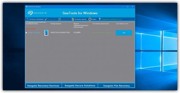 Сторонние программы для проверки жёсткого диска: SeaTools