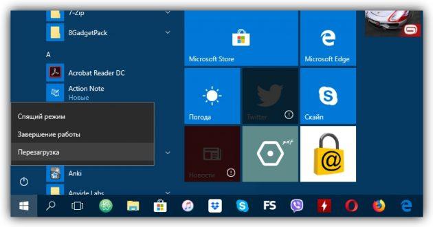 Как запустить безопасный режим в Windows через перезагрузку с клавишей Shift