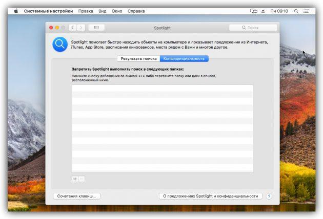 Что делать, если тормозит Mac: Оптимизируйте работу Spotlight