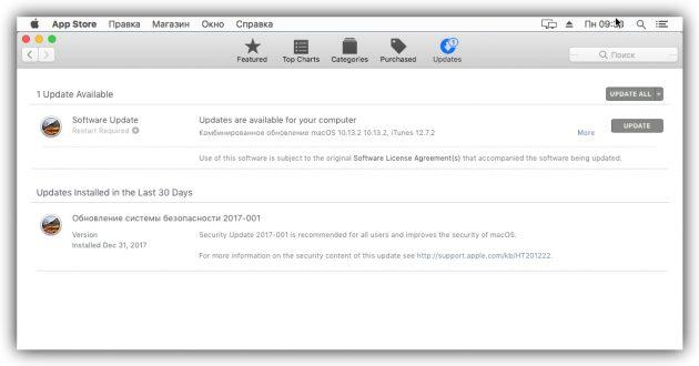 Что делать, если тормозит компьютер Apple: Обновите систему до актуальной версии