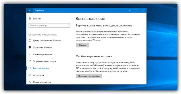 Как запустить безопасный режим в Windows Через особые варианты загрузки
