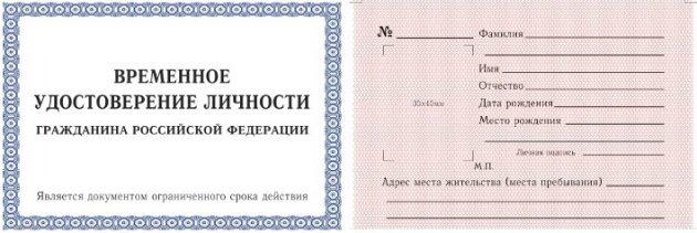 Что делать, если потерял паспорт: временное удостоверение личности