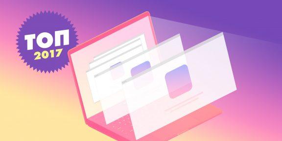 Лучшие веб-сервисы 2017 года по версии Лайфхакера