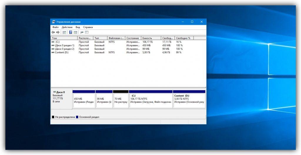 Как разделить жёсткий диск в Windows: управление дисками
