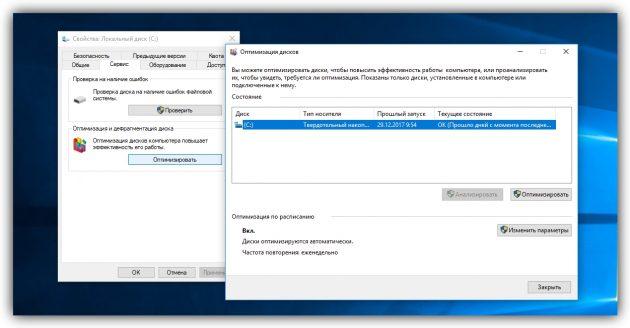 Как происходит дефрагментация диска в Windows Vista, 7, 8, 10