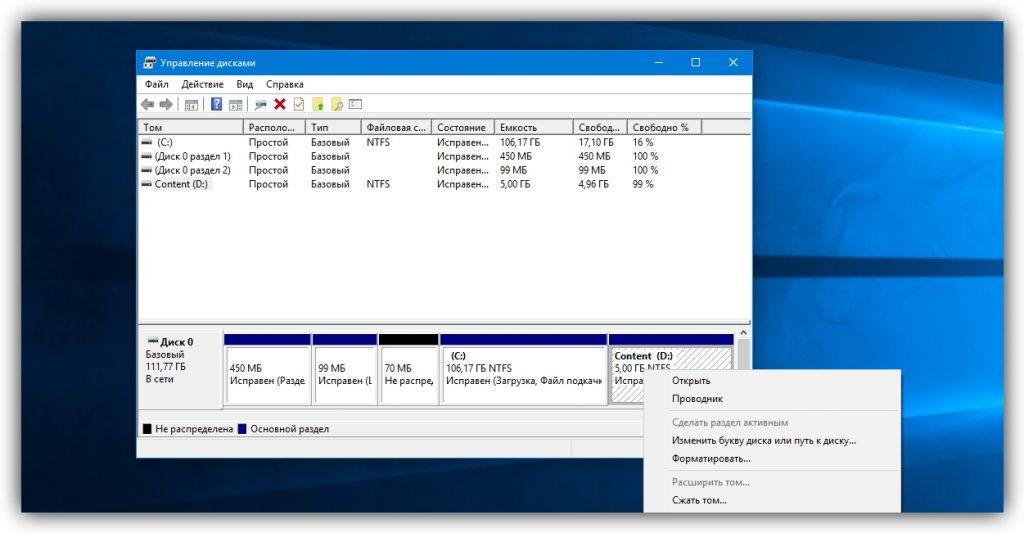 Как разделить жёсткий диск в Windows: выберите опцию «Сжать том»