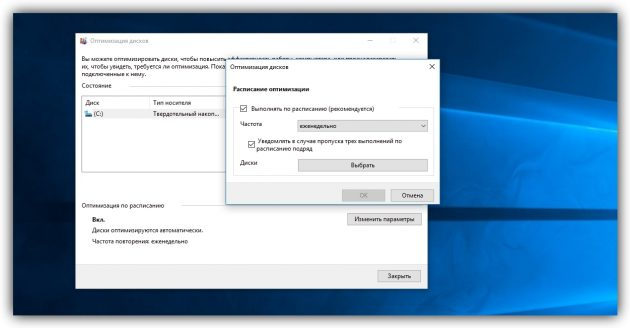 Дефрагментация диска в Windows Vista, 7, 8, 10