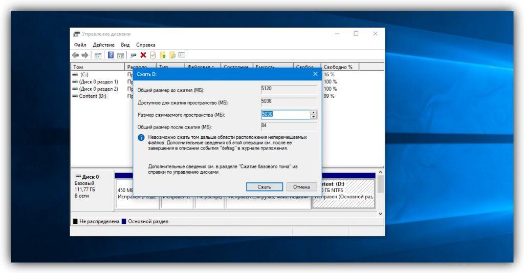 Как разделить жёсткий диск в Windows: укажите объём данных нового тома