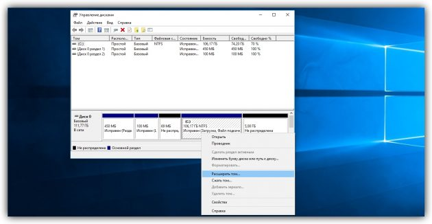 Как объединить диски в Windows штатными средствами