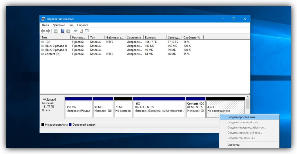 Как разделить жёсткий диск в Windows: выберите «Создать простой том»