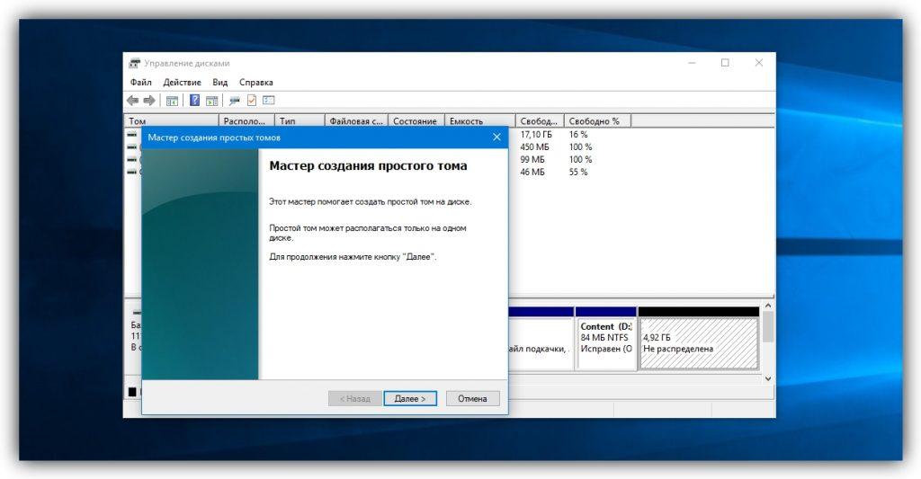 Как разделить жёсткий диск в Windows: мастер создания простого тома