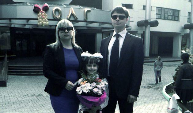 Денис Шипович с семьёй