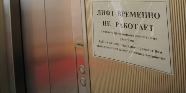 не работает лифт: куда обращаться