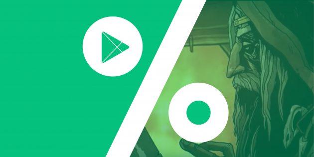 Бесплатные приложения и скидки в Google Play 9 января