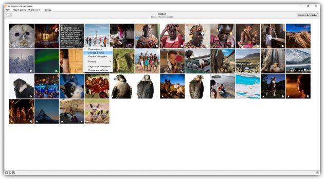 Как скачать фото из Instagram с помощью