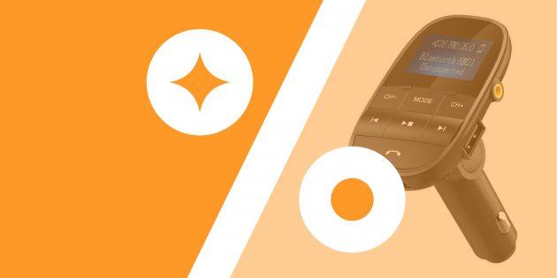 Лучшие скидки и акции 18 января в онлайновых магазинах