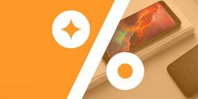 Лучшие скидки и акции 23 января в онлайновых магазинах