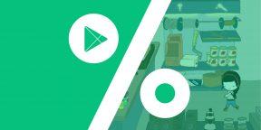 Бесплатные приложения и скидки в Google Play 23 января