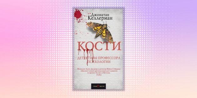 «Кости», Джонатан Келлерман