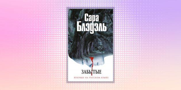 «Забытые», Сара Блэдэль