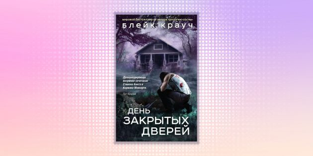 «День закрытых дверей», Блейк Крауч