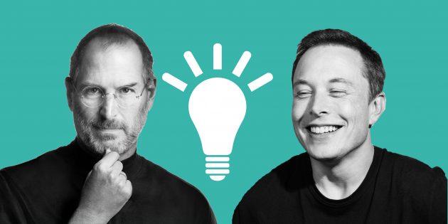 Что угрожает вашей идее и как её защитить: 5 советов от Стива Джобса и Илона Маска