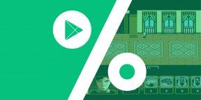 Бесплатные приложения и скидки в Google Play 15 января