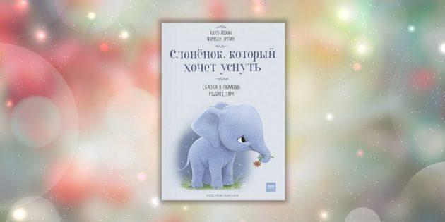 Главные книги для родителей в 2018-м году