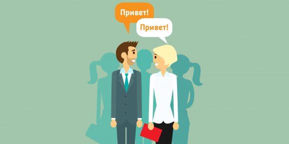 Подкаст Лайфхакера: почему полезно разговаривать с незнакомцами