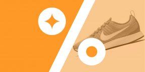 Лучшие скидки и акции 17 января в онлайновых магазинах