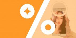 Лучшие скидки и акции 19 января в онлайновых магазинах