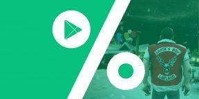 Бесплатные приложения и скидки в Google Play 24 января