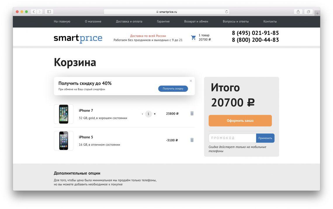 Купить iPhone в SmartPrice