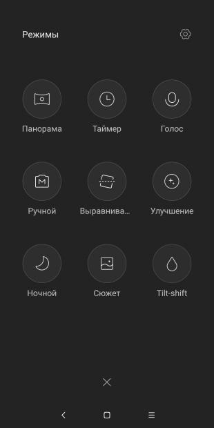 Xiaomi Redmi 5 Plus: режимы камеры