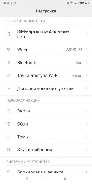 Xiaomi Redmi 5 Plus: настройки