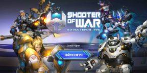 Shooter Of War — лучший клон Overwatch для Android и iOS
